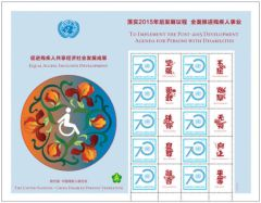 1118A China Disabilities Personalized Sheet