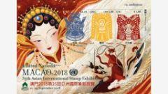 2018 Macao Souvenir Sheet