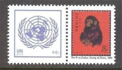 1009A - 2010 Year of the Monkey Single with Label