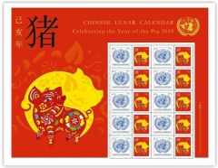1209 Year of the Pig Personalized Sheet
