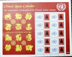 2010 Year of the Monkey Personalized Sheet - S36